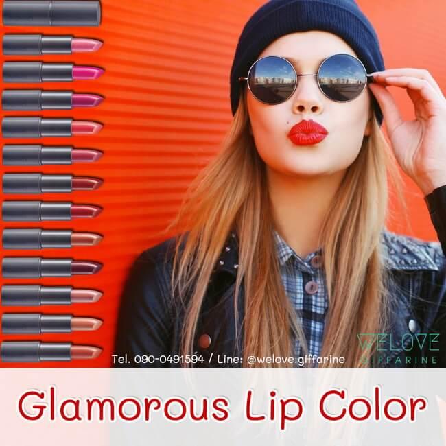 กลามอรัส ลิป คัลเลอร์, Glamorous Lip Color