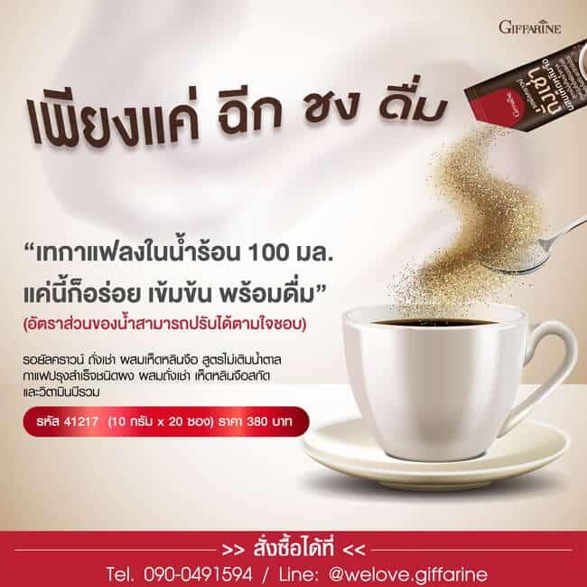 กาแฟเห็ดหลินจือ กิฟฟารีน, กาแฟถั่งเช่าผสมเห็นหลินจือ กิฟฟารีน