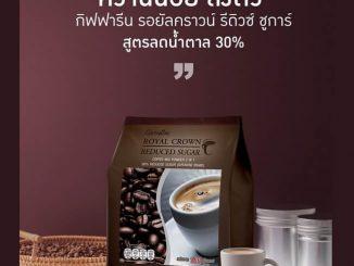 กาแฟ รีดิวซ์ กิฟฟารีน, กิฟฟารีน รอยัล คราวน์ รีดิวซ์ ชูการ์, Giffarine Royal Crown Reduced Sugar
