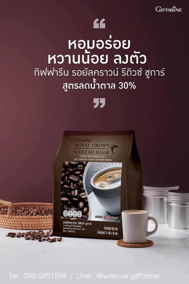 กาแฟรีดิวซ์ กิฟฟารีน, กิฟฟารีน รอยัล คราวน์ รีดิวซ์ ชูการ์, Giffarine Royal Crown Reduced Sugar