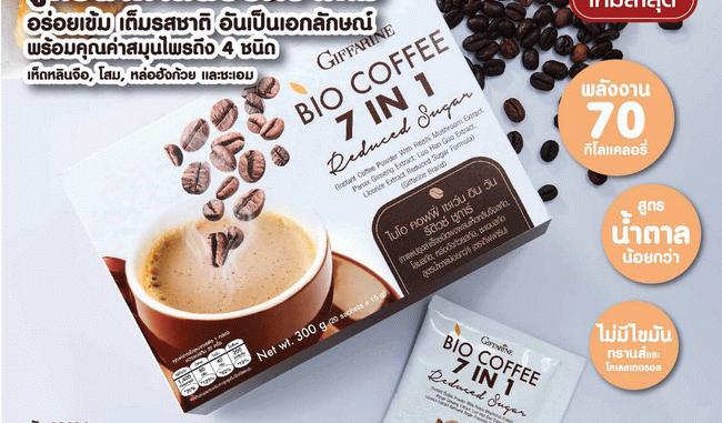 กาแฟ ไบโอคอฟฟี่ เซเว่น อิน วัน รีดิวซ์ ชูการ์ Bio Coffee 7in1 Reduced Sugar