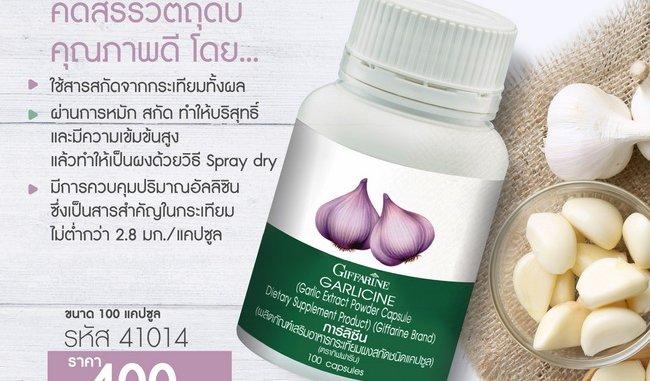 กิฟฟารีน การ์ลิซีน, Giffarine Garlicine