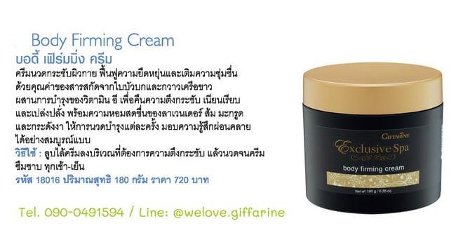 กิฟฟารีน บอดี้ เฟิร์มมิ่ง ครีม Exclusive Spa Body Firming Cream
