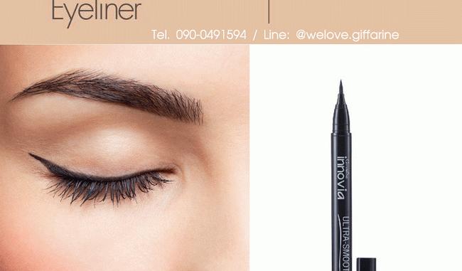 กิฟฟารีน อินโนเวีย อัลตร้า สมูท อายไลเนอร์ Innovia Ultar-Smooth Eyeliner