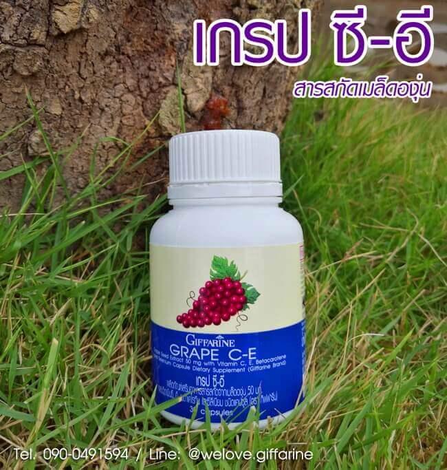 เกรปซีอี กิฟฟารีน, Grape CE, Grape Seed, อาหารเสริมรักษาฝ้า กิฟฟารีน