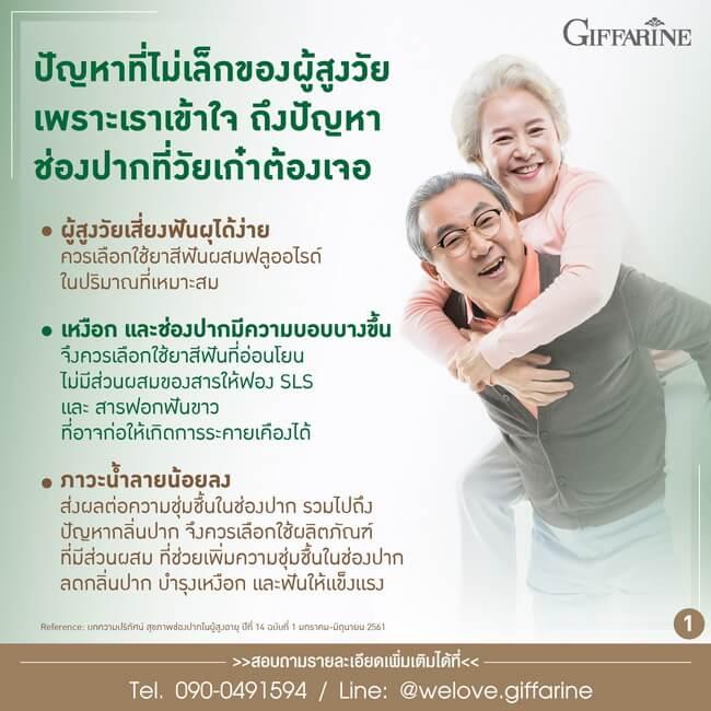 กิฟฟารีน เอลเดอลี่ เนเจอร์ แคร์ ทูธเพสท์, Giffarine Elderly Nature care Toothpaste,ยาสีฟันผู้สูงอายุ, ยาสีฟันสำหรับฟันปลอม, ยาสีฟันผู้ป่วยมะเร็ง