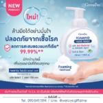 กิฟฟารีน โฟมมิ่ง แฮนด์ วอช Foaming Hand Wash โฟมล้างมือลดการสะสมของแบคทีเรีย 99.99%