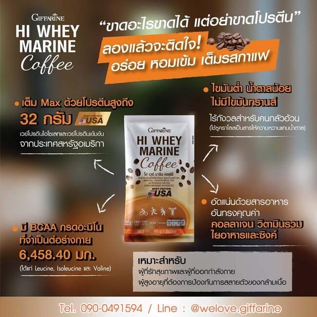 กิฟฟารีน ไฮ เวย์ มารีน คอฟฟี่, Hi Whey Marine Coffee