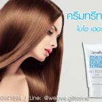 ครีมทรีทเมนท์ ไบโอ เฮอร์เบิล กิฟฟารีน Bio Herbal Hair Treatment