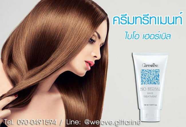 ครีมทรีทเมนท์ ไบโอ เฮอร์เบิล, Bio Herbal Hair Treatment