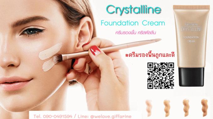 ครีมรองพื้น คริสตัลลีน Crystalline Foundation Cream