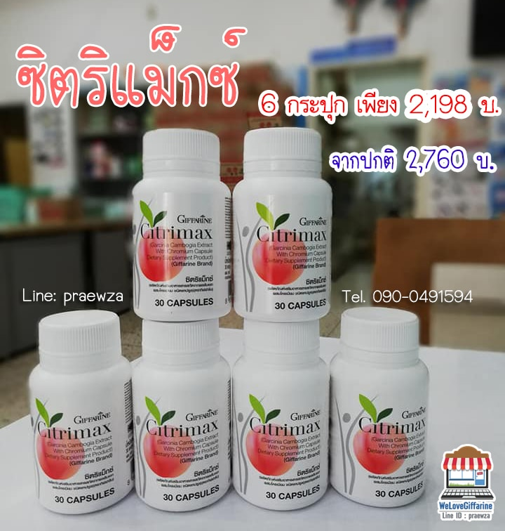 ซิตริแมกซ์ กิฟฟารีน, Giffarine Citrimax, ลดน้ำหนัก กิฟฟารีน, ลดความอ้วน กิฟฟารีน