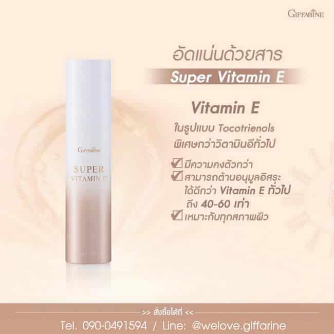 ซุปเปอร์วิตามินอี กิฟฟารีน, Giffarine Super Vitamin E