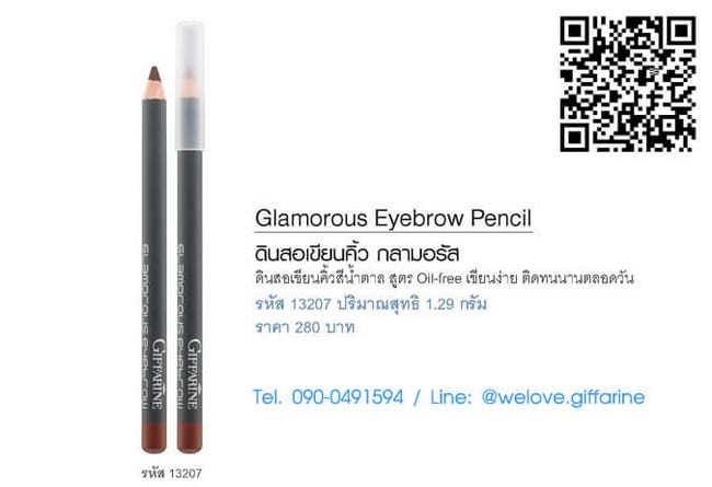 ดินสอเขียนคิ้ว กิฟฟารีน กลามอรัส