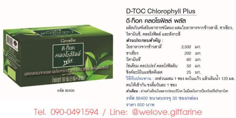 คลอโรฟิลล์ ดีท็อกซ์ กิฟฟารีน D-Toc Chlorophyll Plus