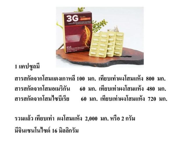 ทรีจี จินเส็ง กิฟฟารีน, 3G Ginseng, โสม กิฟฟารีน, โสม 3G กิฟฟารีน, โสมทรีจี กิฟฟารีน