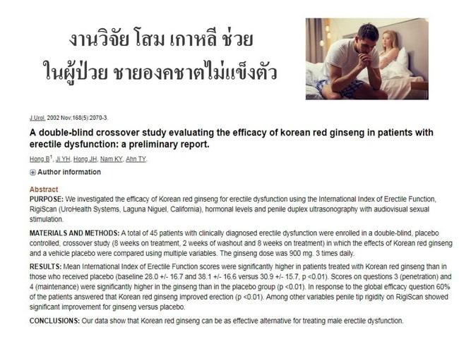 โสมเกาหลี ช่วยในผู้ป่วยชายองคชาตไม่แข็งตัว