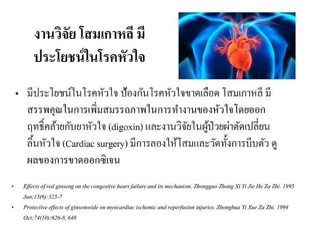 โสมเกาหลี มีประโยชน์ในโรคหัวใจ