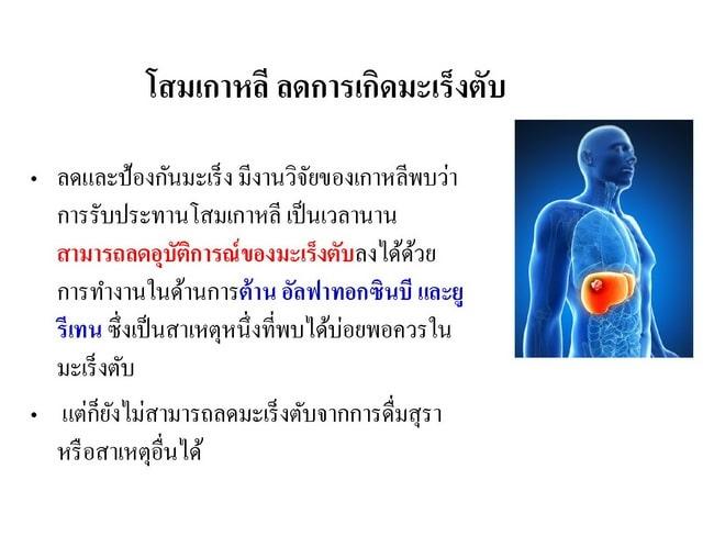 โสมเกาหลี ลดการเกิดมะเร็งตับ