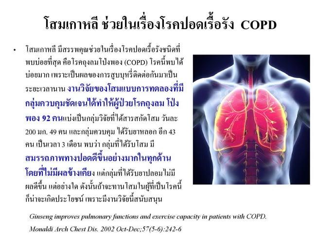 โสมเกาหลีช่วยในเรื่องโรคปอดเรื้อรัง COPD