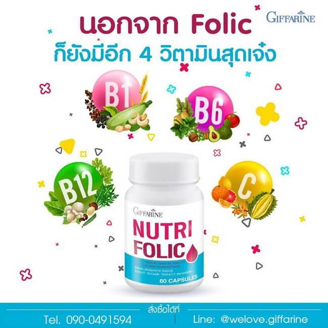 นูทริ โฟลิค กิฟฟารีน, Nutri Folic Giffarine, อาหารเสริมบำรุงโลหิต, อาหารเสริมบำรุงเลือด, อาหารเสริมโลหิตจาง กิฟฟารีน