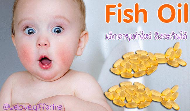 น้ำมันปลาสำหรับเด็ก กิฟฟารีน