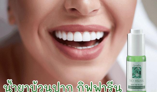 น้ำยาบ้วนปาก กิฟฟารีน