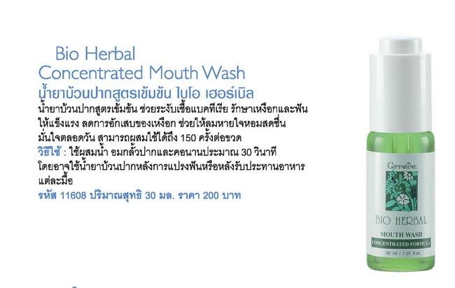 น้ำยาบ้วนปาก กิฟฟารีน, Bio Herbal Concentrated Mouth Wash