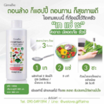 น้ำยาล้างผักและผลไม้ กิฟฟารีน Vegetable & Fruit Wash สะอาดปลอดภัย จากธรรมชาติ 100%