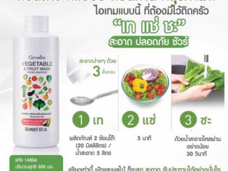 น้ำยาล้างผักผลไม้ กิฟฟารีน