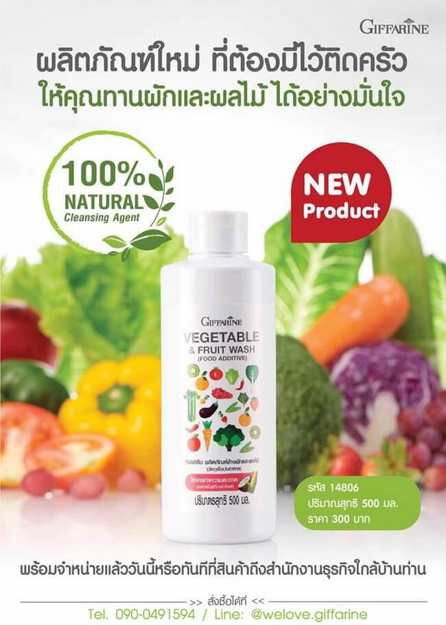 Vegetable & Fruit Wash, น้ำยาล้างผักกิฟฟารีน