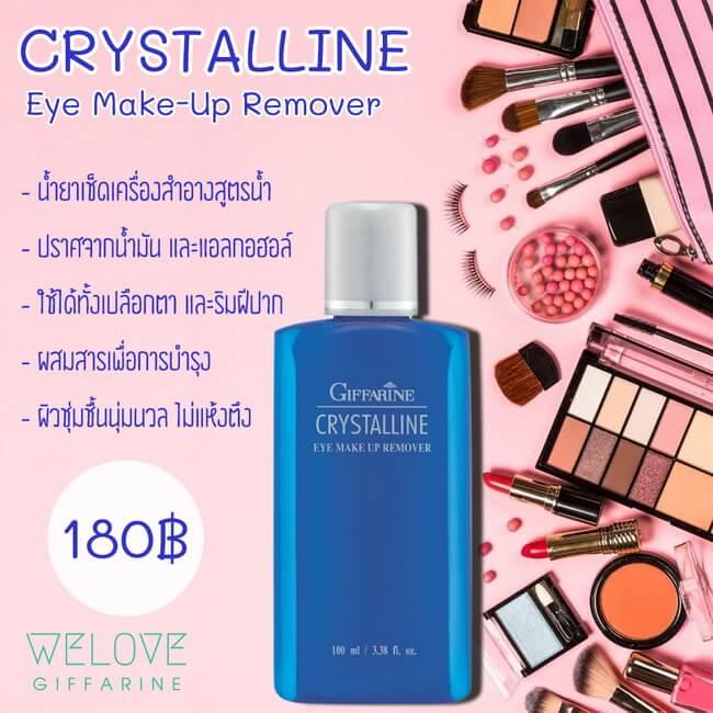 น้ำยาเช็ดเครื่องสำอาง กิฟฟารีน, คริสตัลลีน อาย เมคอัพ รีมูฟเวอร์, Crystalline Eye Make-Up Remover