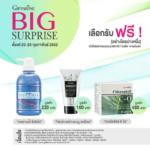 Big Suprise กิฟฟารีน 20 – 28 กุมภาพันธ์ 2019 โปรแลกซื้อสุดคุ้ม