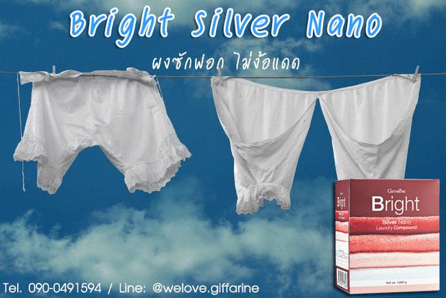 ผงซักฟอกกิฟฟารีน ไบรท์ ซิลเวอร์ นาโน, Bright Silver Nano,ผงซักฟอกไบรท์ ซิลเวอร์ นาโน, ผงซักฟอกไม่ง้อแดด กิฟฟารีน