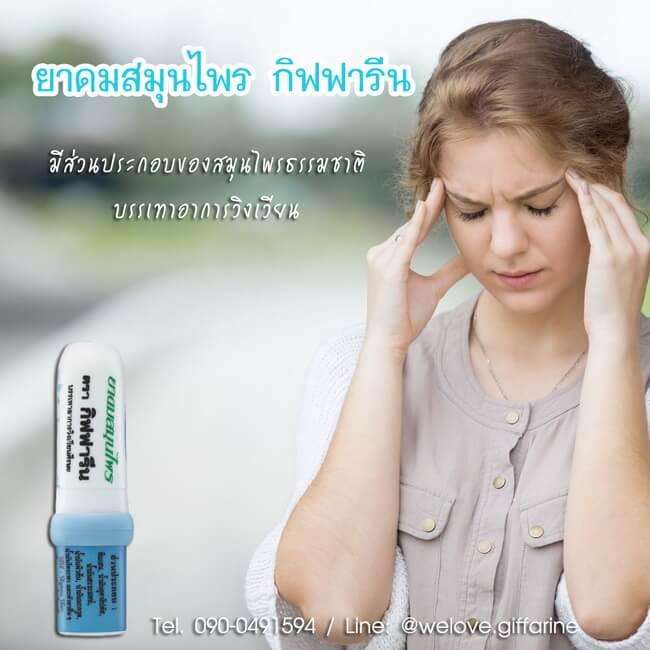 ยาดม กิฟฟารีน