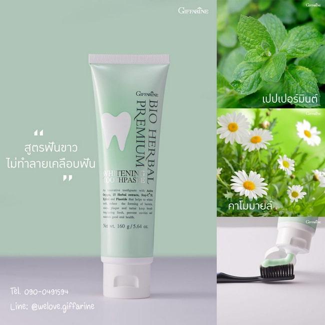 ยาสีฟัน ไบโอ เฮอร์เบิล พรีเมี่ยม ไวท์เทนนิ่ง Bio Herbal Premium Whitening Toothpaste