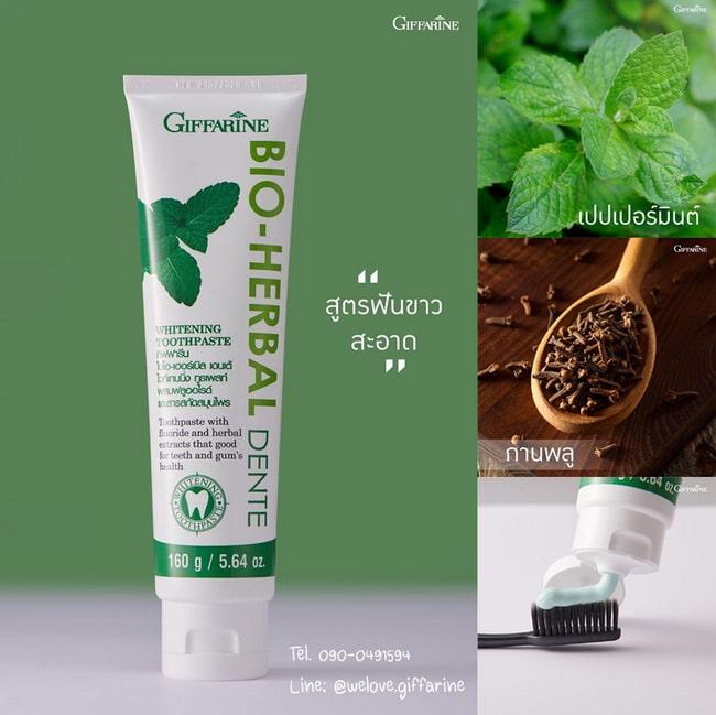 ยาสีฟัน ไบโอ เฮอร์เบิล เดนเต้ Bio Herbal Dente Whitening Toothpaste