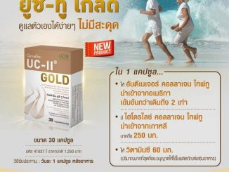 ยูซีทู โกลด์ กิฟฟารีน, Giffarine UC-II Gold