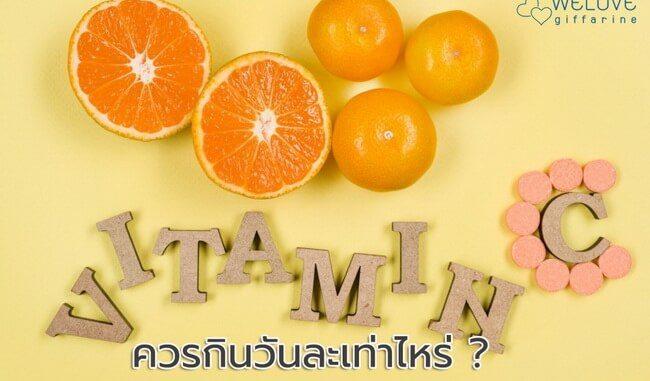 วิตามินซี ควรกินวันละเท่าไหร่