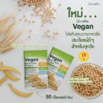 กิฟฟารีน วีแกน มัลติ แพลนท์ โปรตีน Giffarine Plant Based Protein สุดยอดโปรตีนคุณภาพสูง ไม่มีส่วนผสมของนม