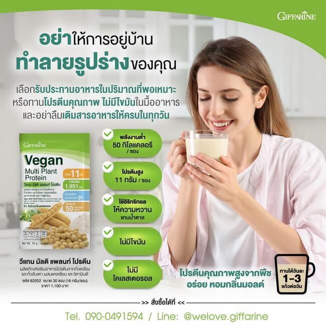 วีแกนกิฟฟารีน, โปรตีนกิฟฟารีน, Vegan Giffarine, Plant Protein, Vegan protein powder
