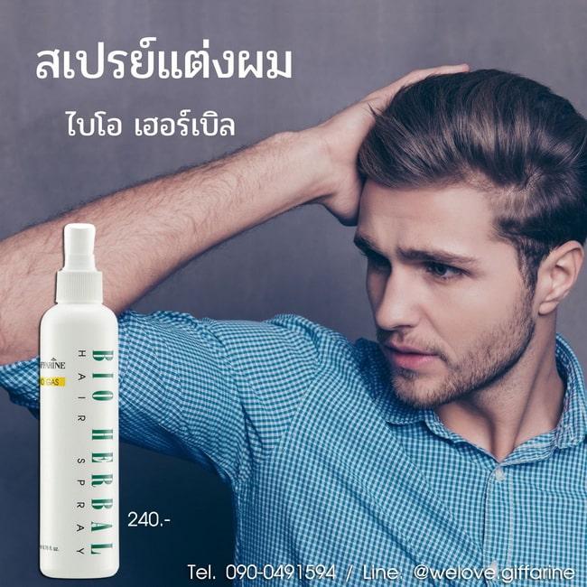 สเปรย์แต่งผม ไบโอ เฮอร์เบิล กิฟฟารีน, Bio Herbal Hair Spray