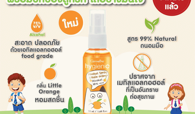 Hygienic Alcohol Spray Little Orange