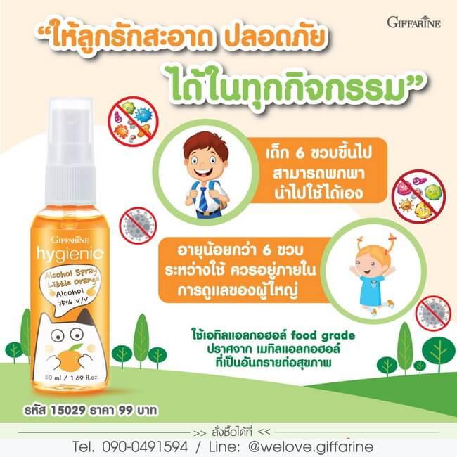 สเปรย์ แอลกอฮอล์เด็ก กิฟฟารีน, ไฮจีนิค แอลกอฮอล์ สเปรย์ ลิตเติ้ล ออเรนจ์, Hygienic Alcohol Spray Little Orange