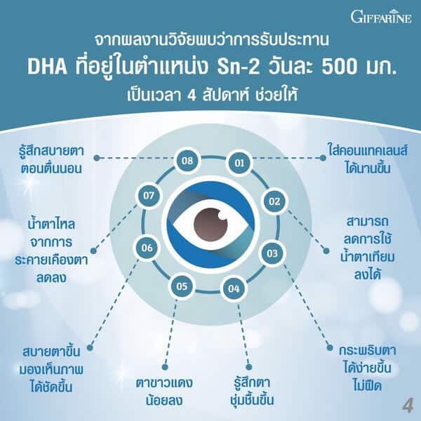 DHA ที่อยู่ในตำแหน่ง Sn-2