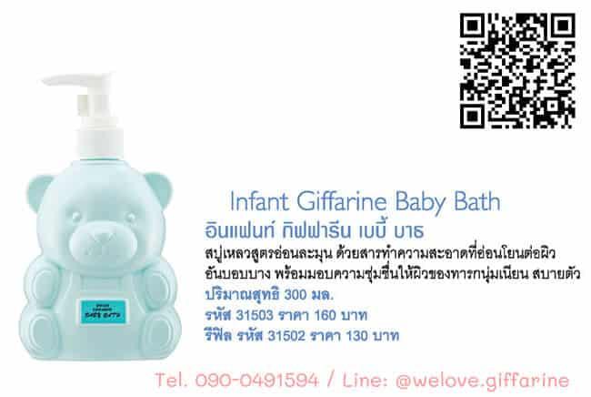 อินแฟนท์ กิฟฟารีน เบบี้ บาธ, Infant Giffarine Baby Bath