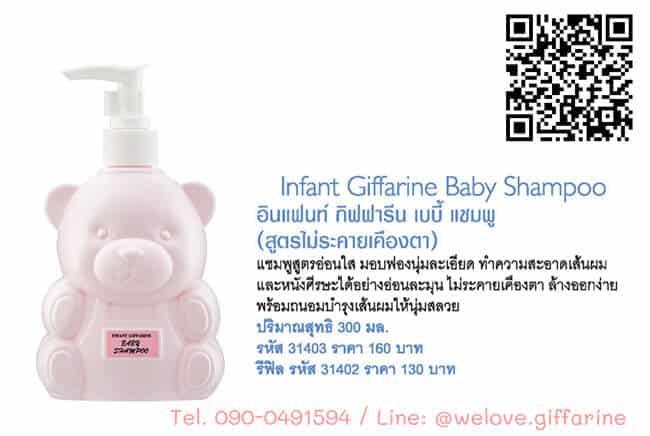 อินแฟนท์ กิฟฟารีน เบบี้ แชมพู, Infant Giffarine Baby Shampoo