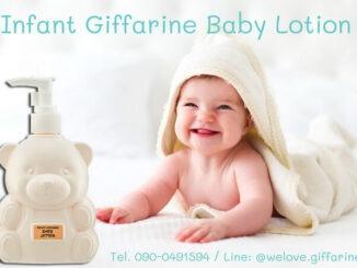 อินแฟนท์ กิฟฟารีน เบบี้ โลชั่น, Infant Giffarine Baby Lotion