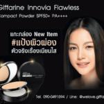 กิฟฟารีน อินโนเวีย ฟลอเลส คอมแพ็ค พาวเดอร์ เอสพีเอฟ 50+ พีเอ++++ Giffarine Innovia Flawless Compact Powder SPF50+ PA++++
