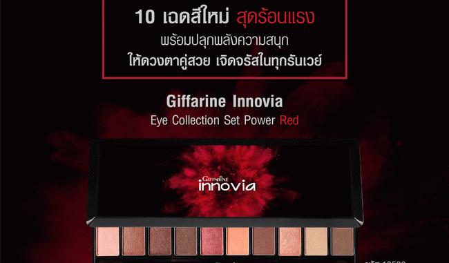 อินโนเวีย อาย เซ็ท พาวเวอร์เรด, Giffarine Innovia Eye Collection Set Power Red, อายแชโดว์กิฟฟารีน, อายแชโดว์กิฟฟารีน ตัวใหม่, อินโนเวีย อายแชโดว์